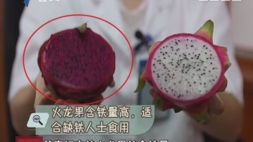吃这种水果可以补血?