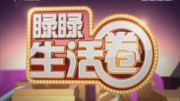 [2018-01-02]睩睩生活圈:甘蔗榴莲的养生与禁忌