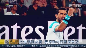 七进澳网决赛 费德勒与西里奇争冠