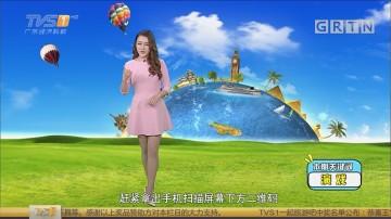 [HD][2018-01-24]一起旅游吧:西樵山