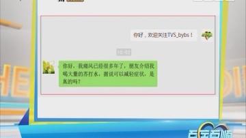 [2018-01-31]百医百顺:警惕痛风伤肾