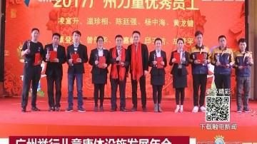 广州举行儿童康体设施发展年会