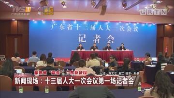 新闻现场:十三届人大一次会议第一场记者会