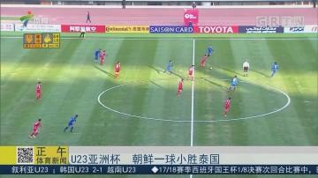U23亚洲杯 朝鲜一球小胜泰国