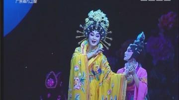 [2018-01-09]粤唱粤好戏:贵妃醉酒