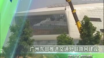 广州东部推进交通外联路网建设