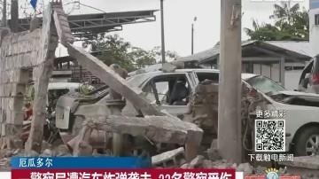 厄瓜多尔:一警察局遭汽车炸弹袭击 23名警察受伤
