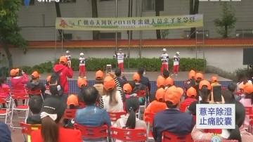 """广州:寒假安全演练 来穗""""小金雁""""体验火场逃生"""