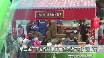 第二届广东省农村电子商务年货节在广州举行