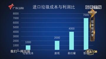 [HD][2018-01-15]财经郎眼:垃圾经济学