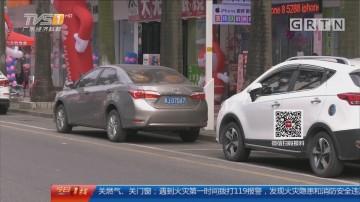 江门蓬江:司机停车不缴费 收费人员坐地拦车?