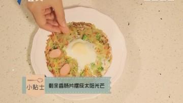 土豆香肠太阳蛋