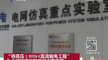 """""""特高压±800kV直流输电工程""""为全球能源互联提供中国方案"""