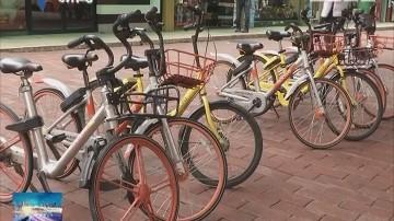 广州:骑小黄车却收到摩拜扣费信息