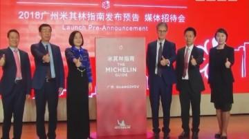 米其林指南2018年进驻广州