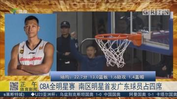 CBA全明星赛 南区明星首发广东球员占四席