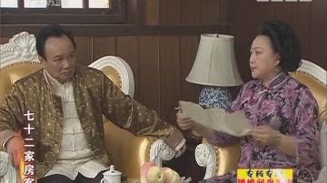 [2018-01-31]七十二家房客:茶庄风云(上)