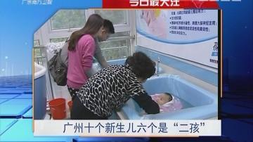 """今日最关注:广州十个新生儿六个是""""二孩"""""""