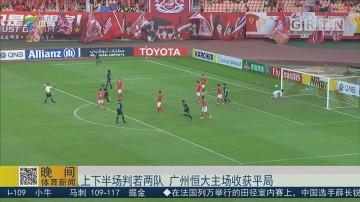 上下半场判若两队 广州恒大主场收获平局