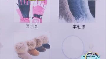 [2018-02-08]百医百顺:哪些人群畏寒