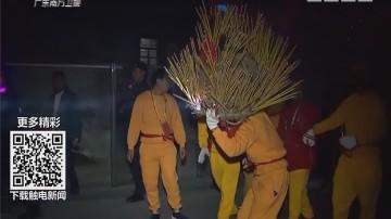 深圳南澳:传承三百年民俗 新春舞草龙