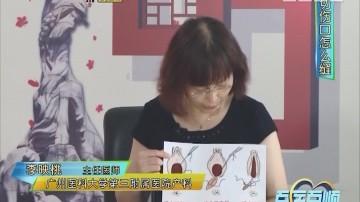 [2018-02-13]百医百顺:侧切伤口怎么缝