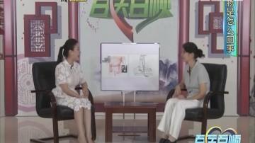 [2018-02-15]百医百顺:洗肠是怎么回事