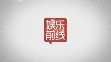 [2018-02-08]娱乐前线:《还珠格格》暌违四年再度重播引热议