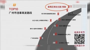 广东:不良驾驶榜 90后登榜首