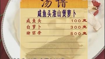 咸鱼头淮山煲萝卜