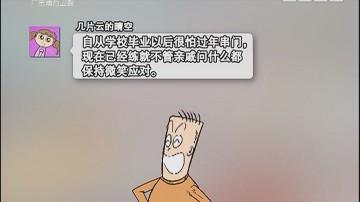大龄青年恐春节遭逼婚(二)