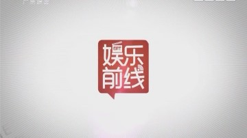 [2018-02-14]娱乐前线:精彩好戏轮番上 珠江春晚约定你