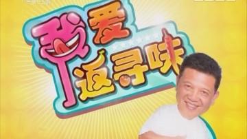 [2018-02-08]我爱返寻味:制作姜蛋雀血炒饭