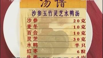 沙参玉竹灵芝水鸭汤