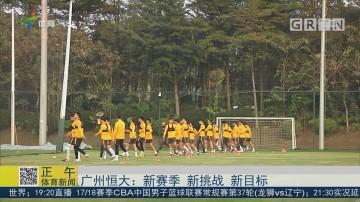 广州恒大:新赛季 新挑战 新目标