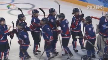 韩朝女子冰球联队亮相冬奥会:见证历史 传递和平