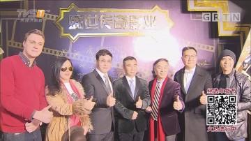 """四位电影人组建广州""""电影梦想团"""""""