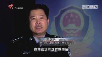 [HD][2018-02-25]南粤警视:谈判专家 陈绍丹