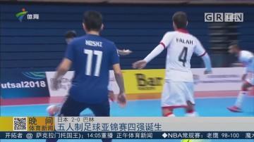 日本2-0巴林:五人制足球亚锦赛四强诞生