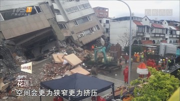 花莲地震被困大陆游客搜救难点重重