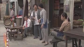 [2018-02-01]七十二家房客:不是冤家不聚头(捎上)