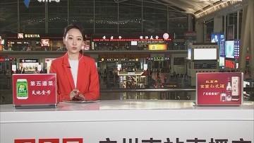 广州南站全媒体演播室:广州南站春运客流全国第一