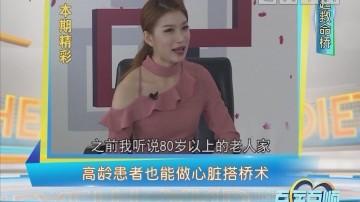 [2018-02-23]百医百顺:搭起救命桥