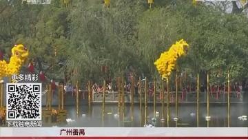 广州番禺:醒狮鬼马贺岁 水上登梅花桩