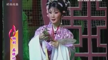 [2018-02-25]风雅潮韵:荔镜记