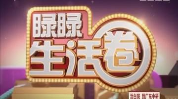 """[2018-02-07]睩睩生活圈:""""署""""色生香的土豆"""