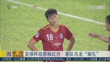 """亚俱杯现悬殊比分 客队乌龙""""献礼"""""""