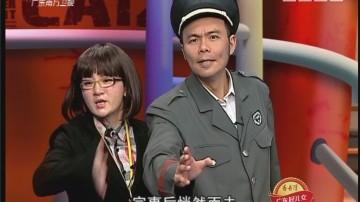 [2018-02-08]都市笑口组:无敌外卖哥