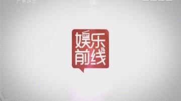 [2018-02-15]娱乐前线:明星不为人知的黑洞! 杨幂称跳舞是死穴