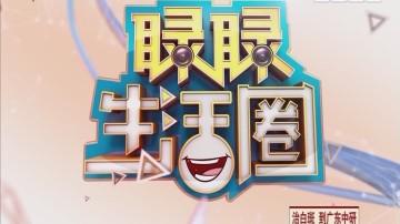 [2018-02-21]睩睩生活圈新春特辑